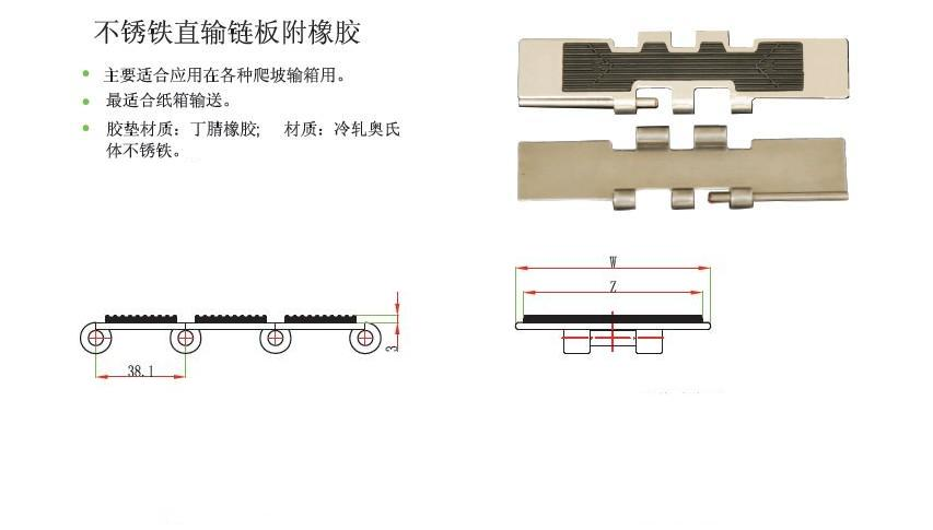 rubber friction conveyor flat top chains